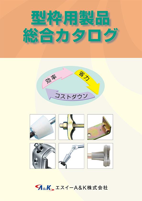型枠用製品総合カタログ